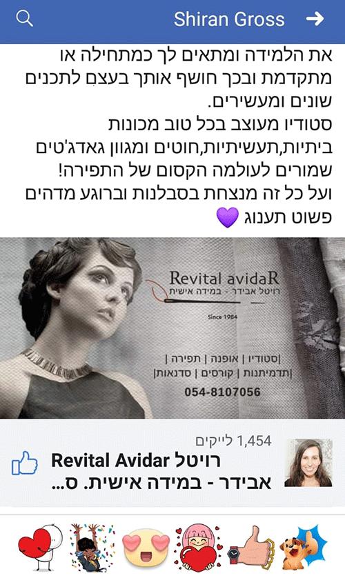 revital-a-rec-5
