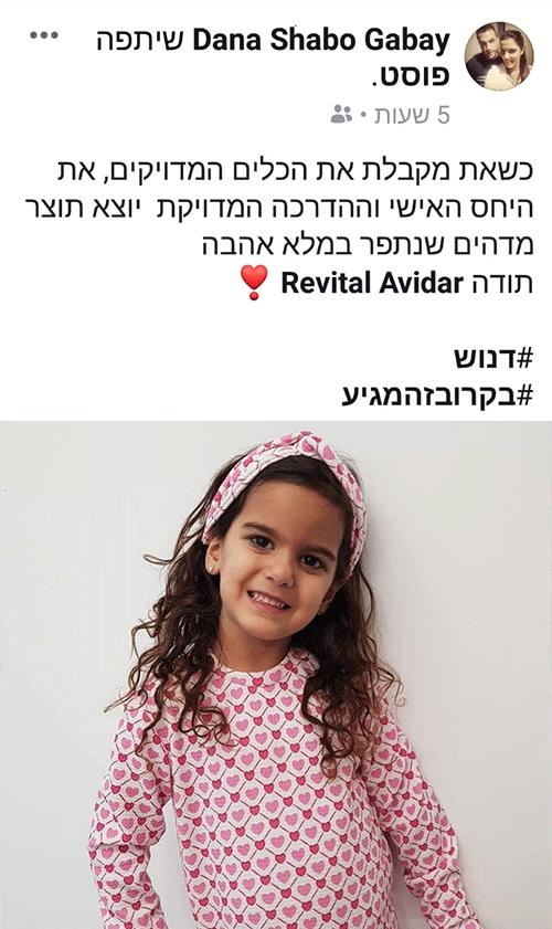 revital-a-rec-6